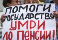 Европа снижает пенсионный возраст, но России она не указ