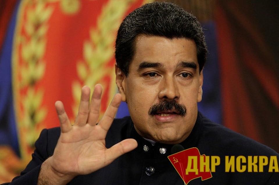 Николас Мадуро официально отклонил ультиматум Евросоюза