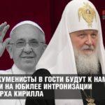 «Все экуменисты в гости будут к нам». Еретики на юбилее интронизации патриарха Кирилла