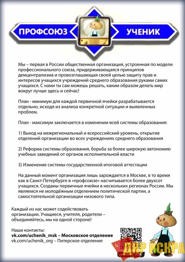 Школьники Санкт-Петербурга объединились для защиты своих прав