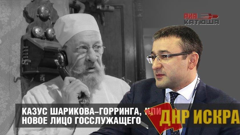 Казус Шарикова-Горринга, или Новое лицо госслужащего