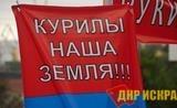 КПРФ планирует провести митинг и шествие в Хабаровске против передачи Курил Японии!