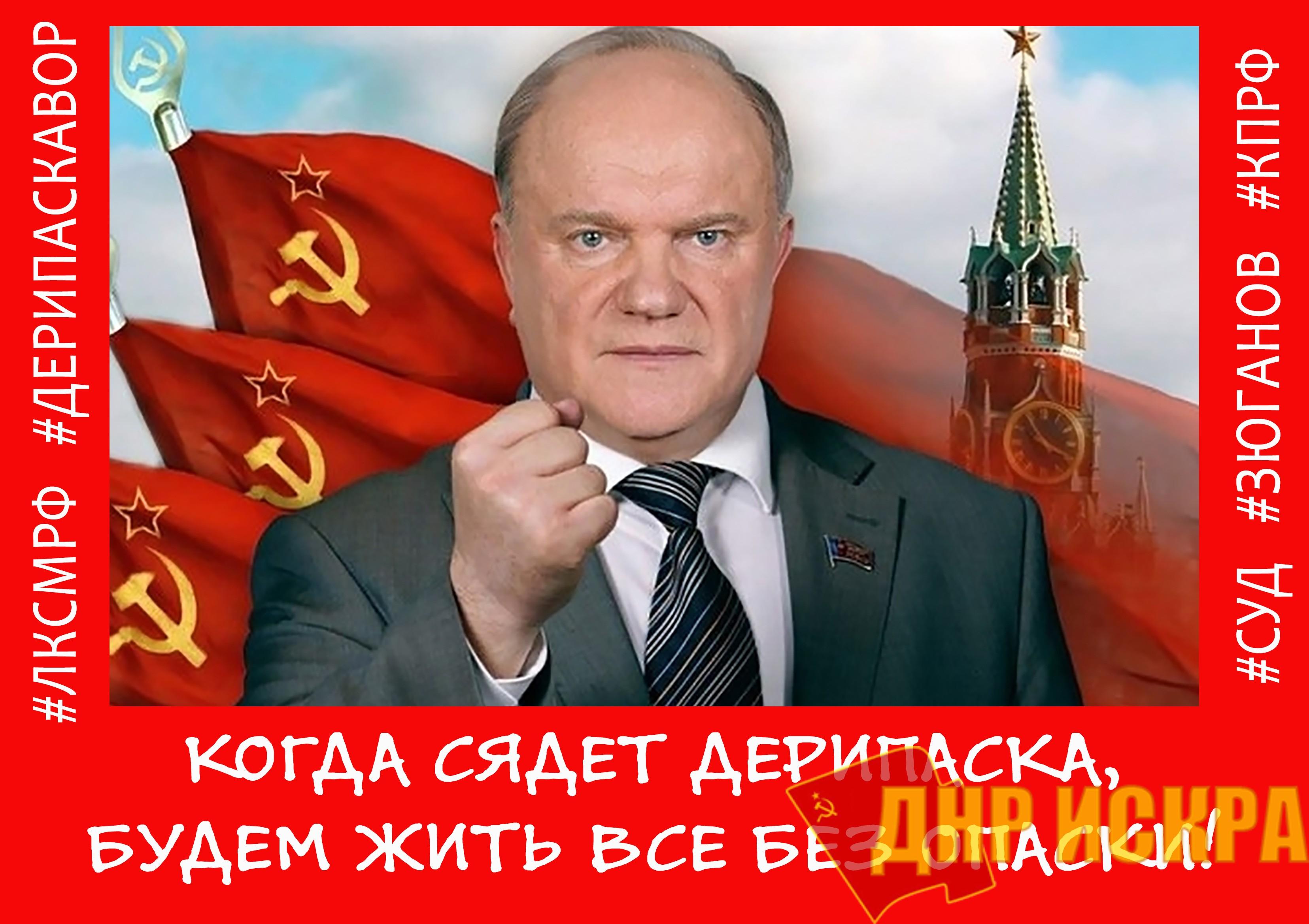 Московские комсомольцы провели акцию протеста перед офисом «Русала»