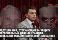 Цифровой демонтаж России