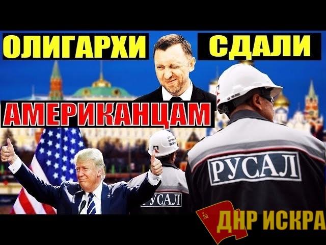 Олигархи сдают Россию США и Великобритании