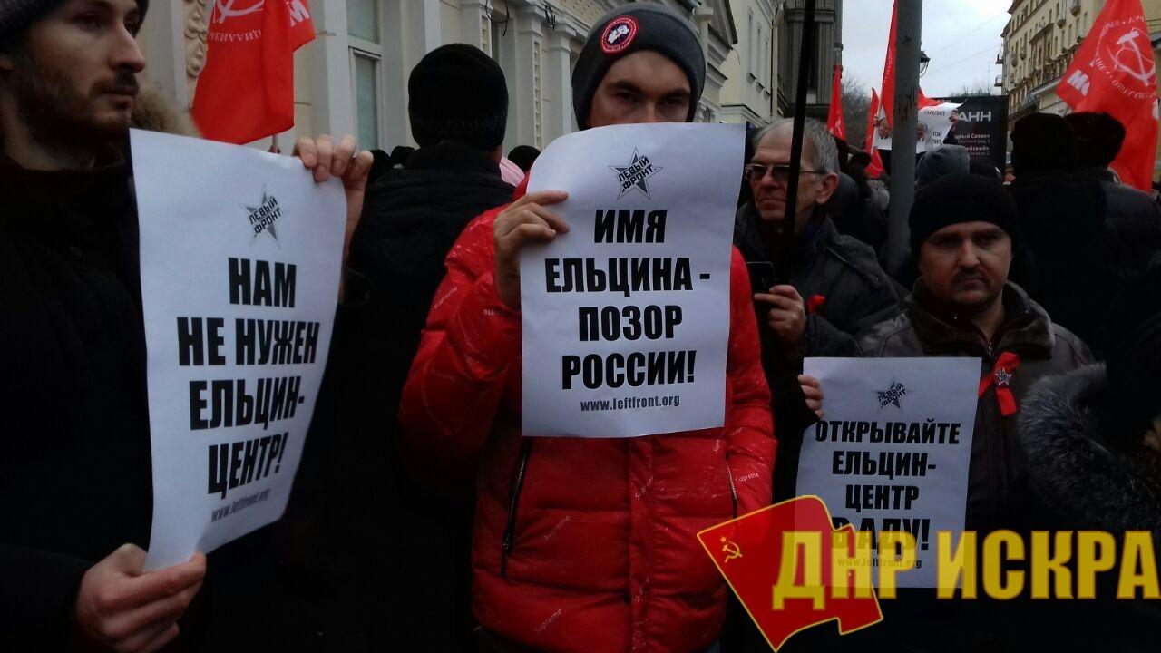 Москва: «Открывайте Ельцин-центр в аду!» (Видео)