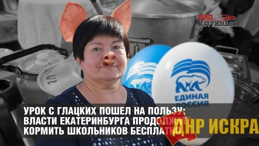 Урок с Глацких пошел на пользу: власти Екатеринбурга продолжат кормить школьников бесплатно