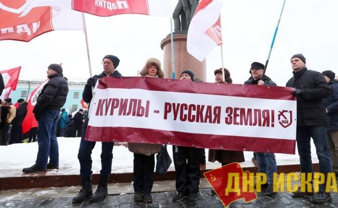Нам нужно отстоять не только Курилы, но и всю Россию