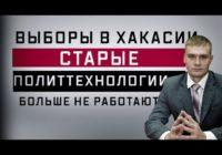 """Провластные СМИ топят «оппозиционного губернатора». """"Губернатор Коновалов оставит Хакасию без электричества"""""""