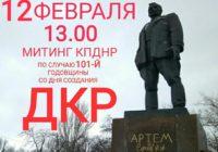 Новости КПДНР. В Донецке состоится митинг по случаю 101-й годовщины со дня создания ДКР