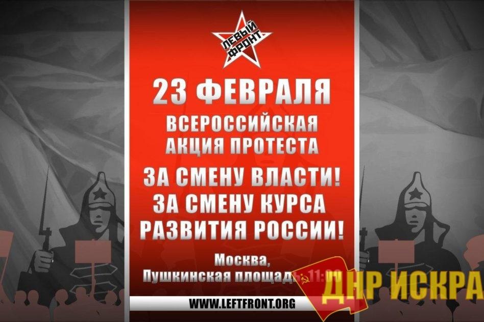 АНОНС! 23 февраля — Марш за социализм и смену власти!