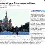 С.П.Обухов: Владислав Сурков и осажденная крепость. Что стоит за шумом вокруг идеологической статьи помощника президента