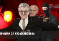 Пришли за Кузьминовым