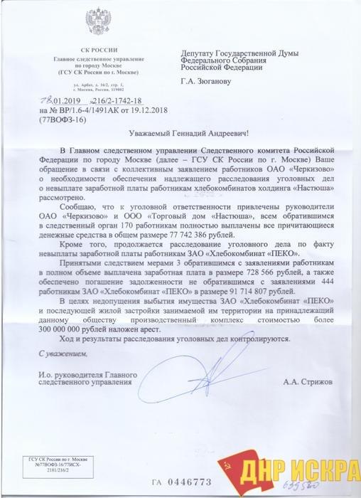 Следственный комитет России сообщил, что руководители ОАО «Черкизово» и ООО «Торговый дом Настюша» привлечены к уголовной ответственности