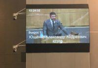 А.А. Ющенко: «Нам предлагают законопроект по защите непонятно чего, непонятно почему и непонятно от чего»