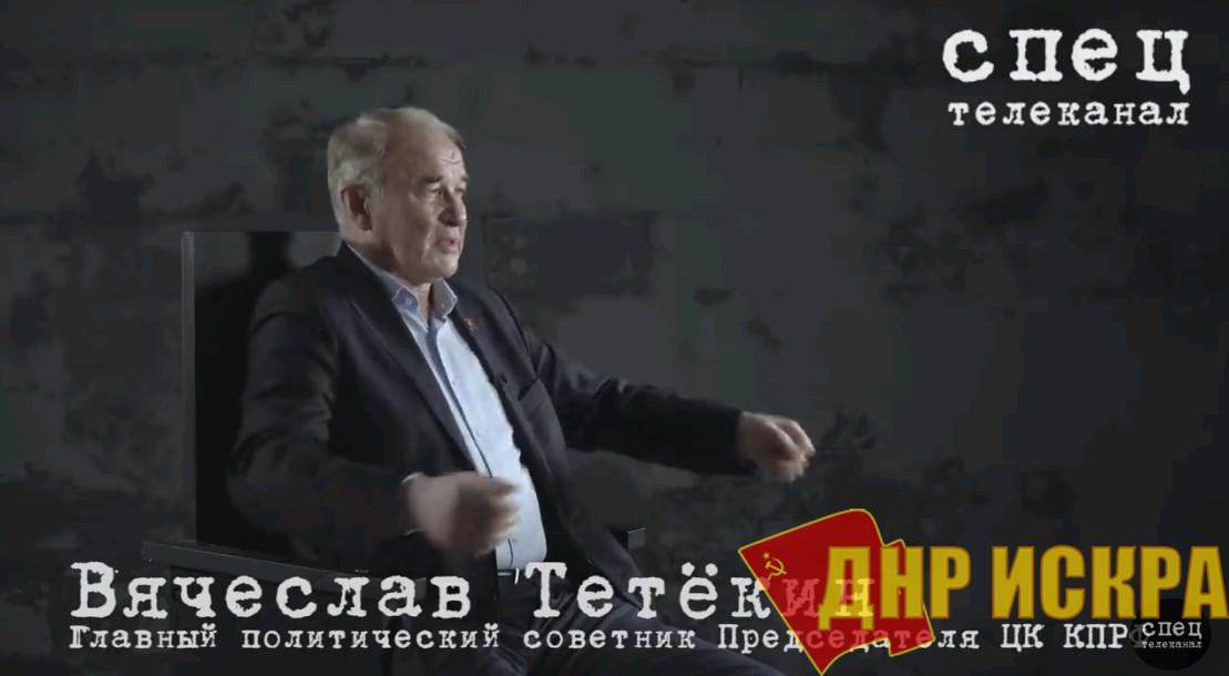 В.Н. Тетекин: