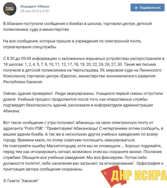 Новую волну «телефонного терроризма» посвятили Магнитогорску
