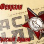Южно-Сахалинск. В День Красной Армии коммунисты приглашают на митинг
