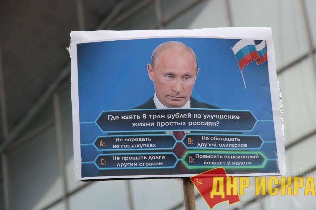Доверия президенту Путину всё меньше