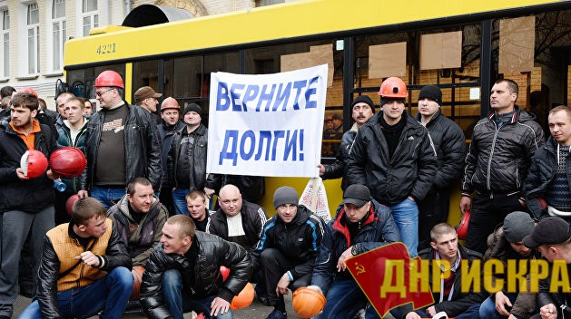 У властей Украины нет денег на зарплату рабочим. Работники шахты «Новогродовская» продолжают забастовку