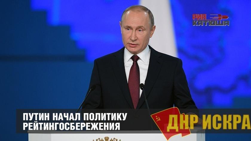 Путин начал политику рейтингосбережения