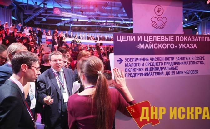 Профессор Катасонов: Планы Путина хороши, если смотреть только телевизор