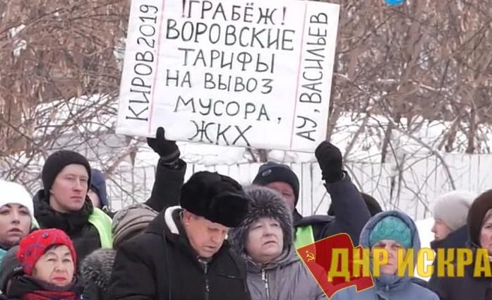 Кировчане выступили против «мусорной» реформы