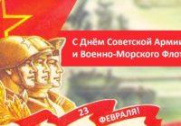 Поздравление Г.А. Зюганова с Днем Советской Армии и Военно-Морского Флота
