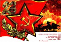 Поздравление центральных комитетов РКРП и РОТ ФРОНТа