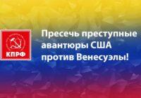 Пресечь преступные авантюры США против Венесуэлы! Заявление Президиума ЦК КПРФ