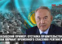 Казахский пример: отставка правительства как вариант временного спасения рейтинга