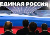 «Единая Россия» к новым выборам отсекает оппозицию