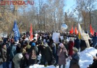 Массовый митинг за отставку губернатора прошел в Пензе