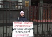 Родители учеников школы «Горки» вышли в цепь пикетов
