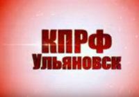 Депутаты КПРФ в Заксобрании Ульяновской области выступили за отставку губернатора Морозова. ЛДПР и ЕР – против!