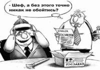 Олигархи наживаются на государственных контрактах