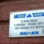 Александр Кравец потребовал убрать в Омске памятную доску Колчака