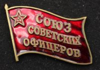 Заявление Союза советских офицеров по островам Курильской гряды
