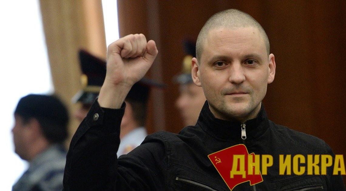 Сергей Удальцов: Атака на левую оппозицию