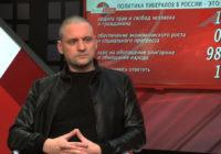 Сергей Удальцов на «Красной линии»: России нужна смена курса (видео)