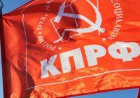 В Брянской области совершено нападение на офис КПРФ