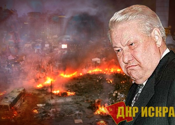 Ельцин – это синоним зла