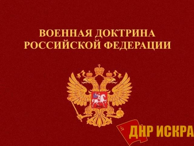Военная доктрина как основа безопасности России