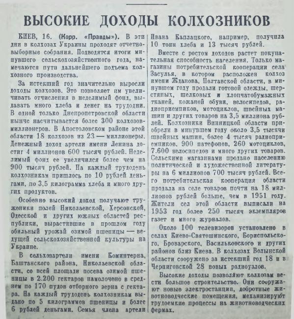 Кое-что о доходах колхозников в сталинском СССР