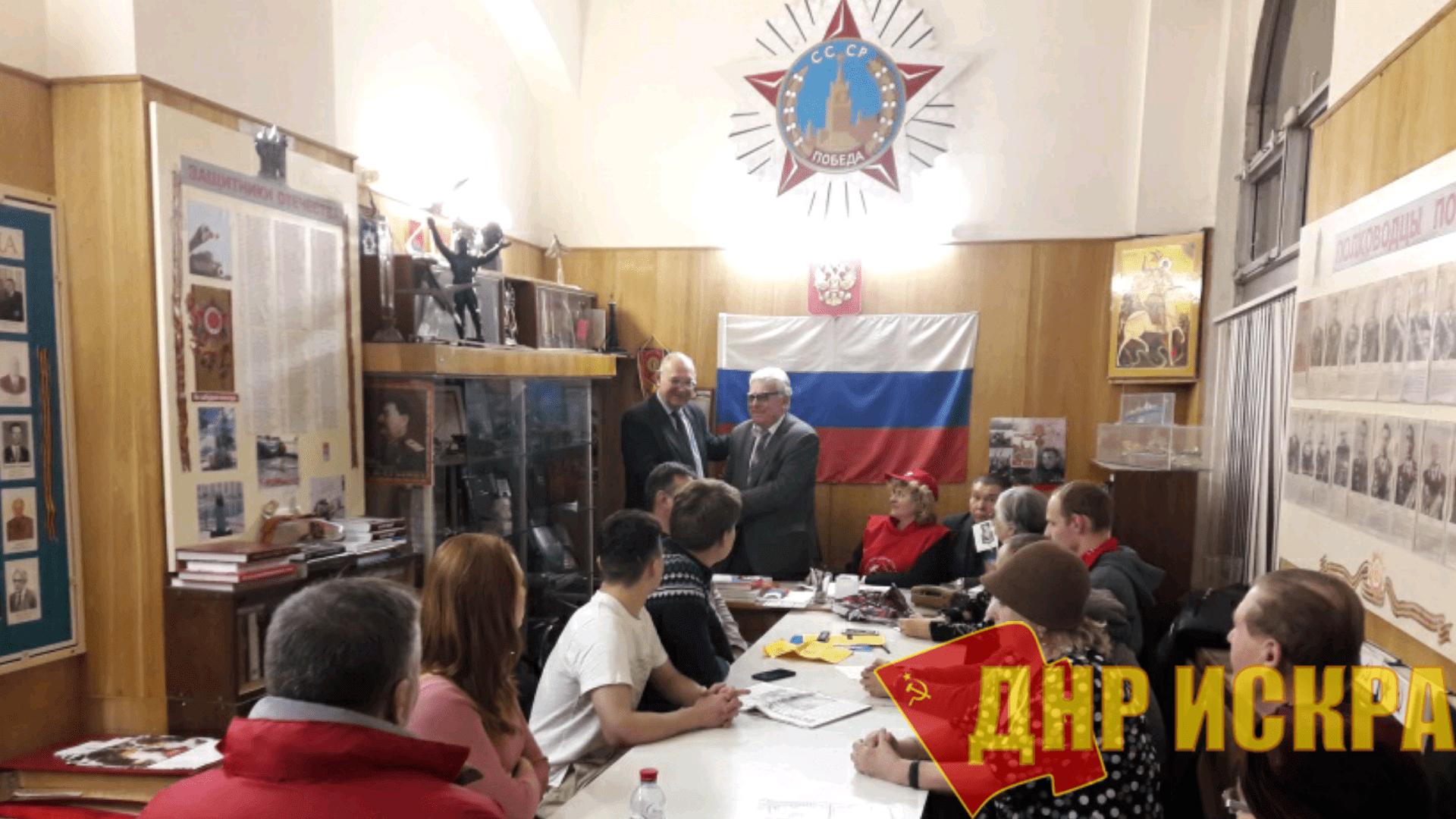 Новости КПДНР. Коммунисты Москвы выразили свою поддержку народу ДНР
