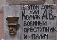 Не допустим героизации предателей и палачей народа!