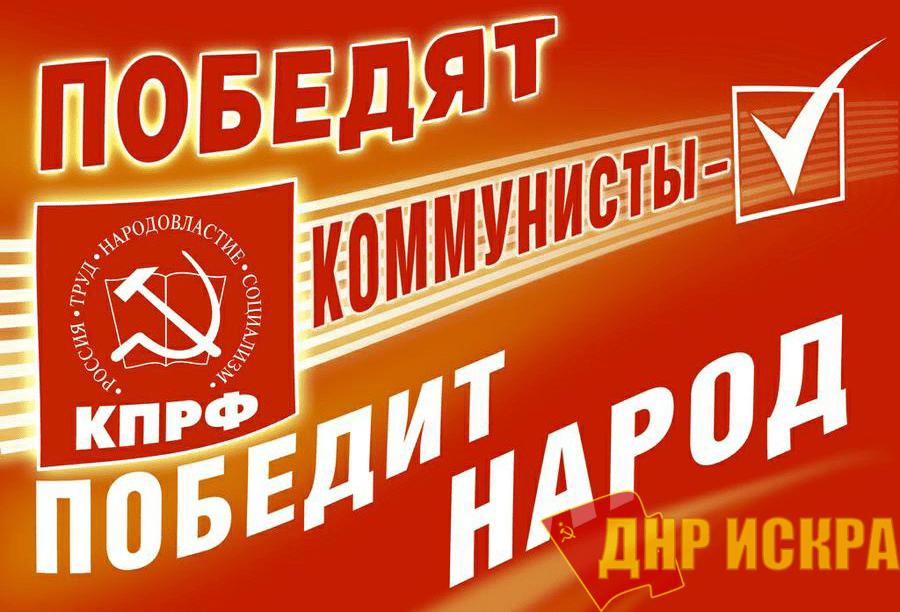 Юрий Афонин: На фоне нарастающей «токсичности» наших основных оппонентов за КПРФ всё активнее голосуют и за пределами регионов традиционной поддержки