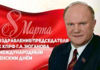 Геннадий Зюганов. С Днем 8 марта!