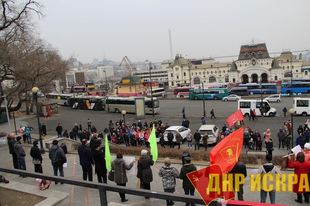 Жители Владивостока во главе с КПРФ протестуют против наступления власти на социальные права граждан