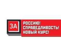 Митинг «За Россию, справедливость, новый курс!» согласован с Правительством Москвы и пройдет 17 марта на Суворовской площади